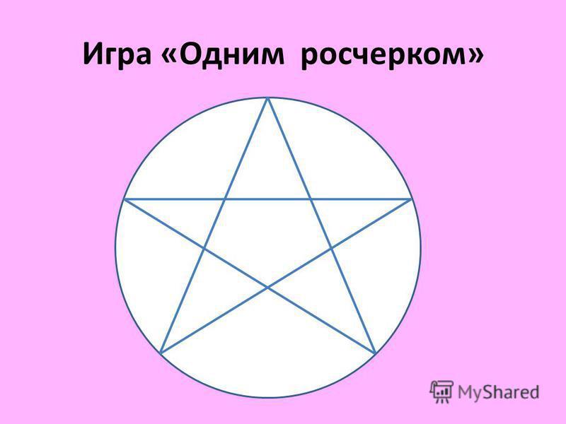 Игра «Одним росчерком»