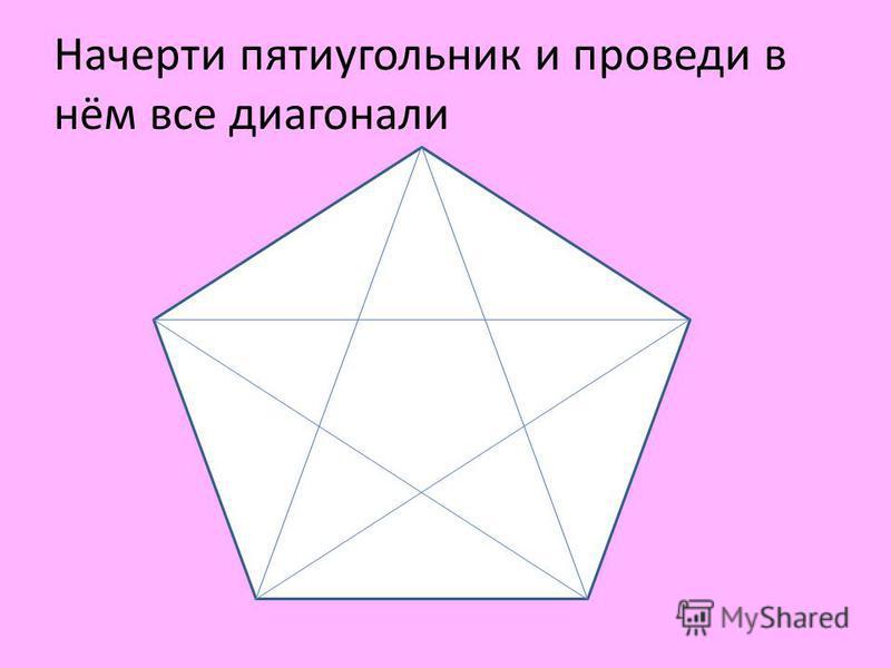 Начерти пятиугольник и проведи в нём все диагонали