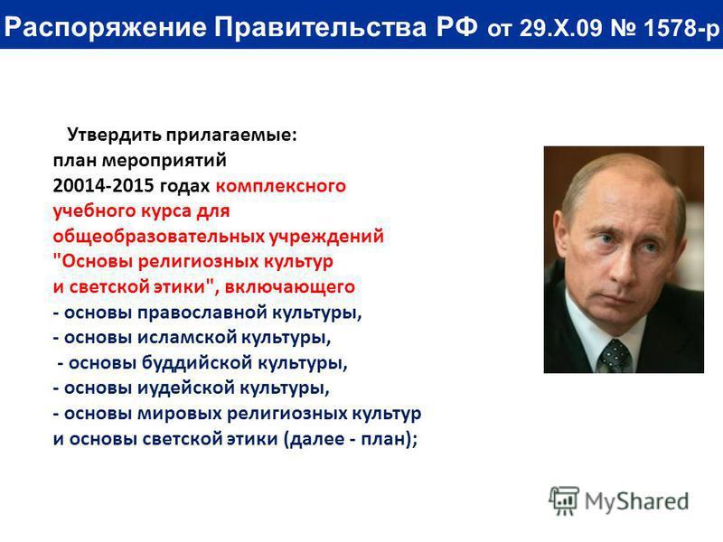 Распоряжение Правительства РФ от 29.X.09 1578-р Утвердить прилагаемые: план мероприятий 20014-2015 годах комплексного учебного курса для общеобразовательных учреждений