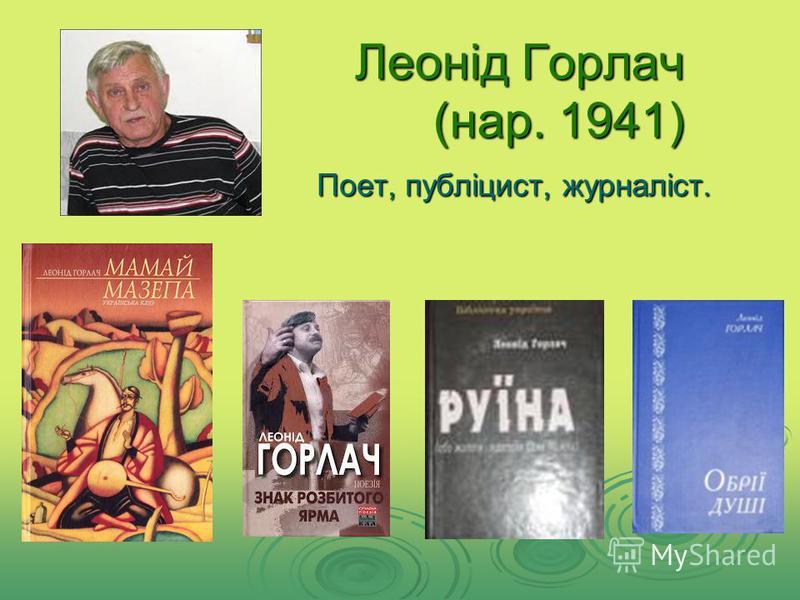 Григорій Павлович Коваль (1921 – 1997) Поет і видавець. Григорій Коваль автор численних поетичних збірок. Темами його лірики є пантеїстичне замилування природою, невіддільність людини від її гармонії і краси, сувязь минулого й сучасного у плині буття