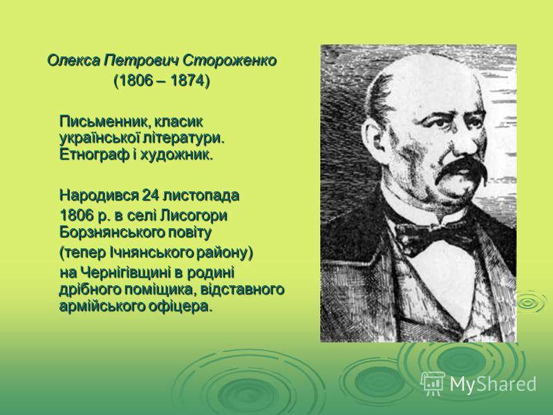 Багато славних дочок і синів виростила земля Чернігівщини. Вони стали знаними на весь світ людьми, а родовід їх бере початок саме на Ічнянщині.
