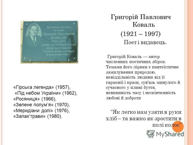 Анатолій Дрофань (1919 – 1988) Прозаїк –романіст, повістяр, новеліст. Анатолій Павлович народився в мальовничому місті Ічня на Чернігівщині, в сім'ї залізничника. Батько письменника був завзятим мисливцем. Маленькому Толі нерідко випадала нагода побу