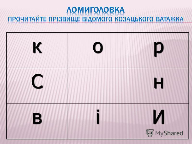 корСн віИ
