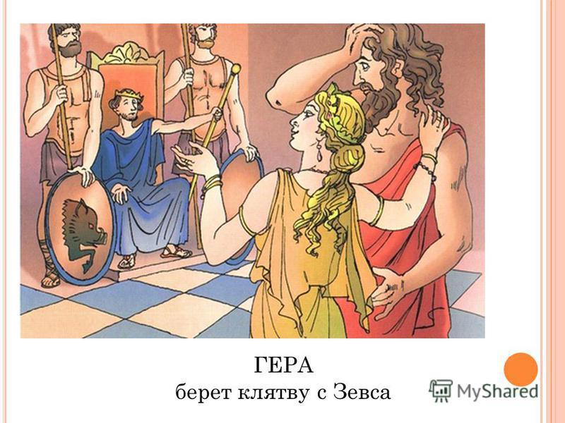 ГЕРА берет клятву с Зевса