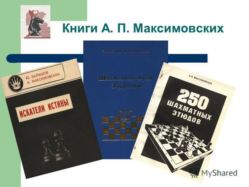 Книги А. П. Максимовских