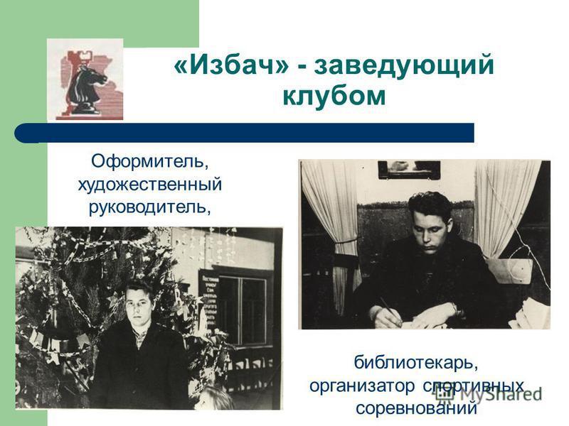 «Избач» - заведующий клубом Оформитель, художественный руководитель, библиотекарь, организатор спортивных соревнований
