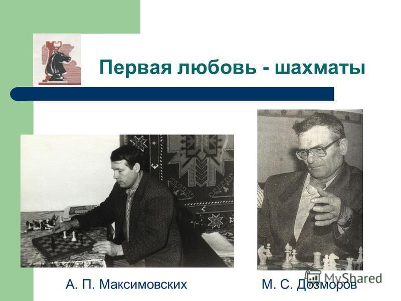 Первая любовь - шахматы А. П. МаксимовскихМ. С. Дозморов