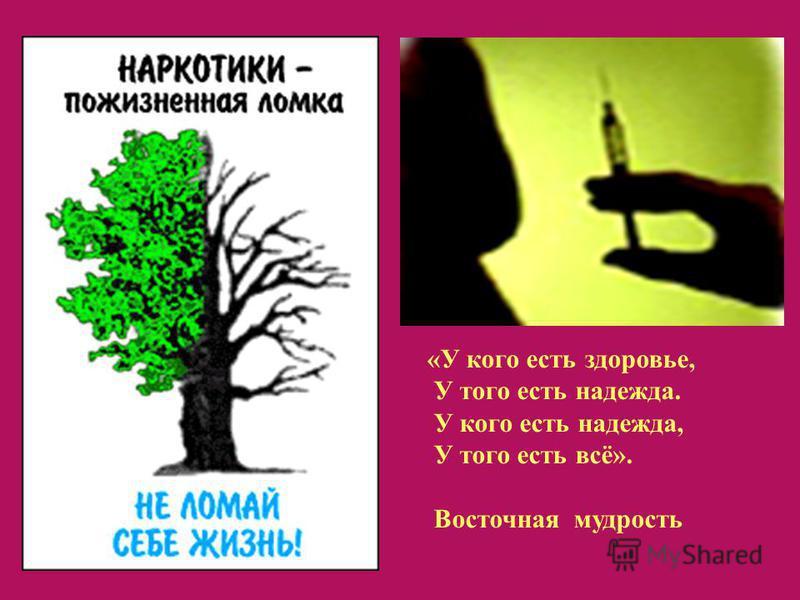«У кого есть здоровье, У того есть надежда. У кого есть надежда, У того есть всё». Восточная мудрость