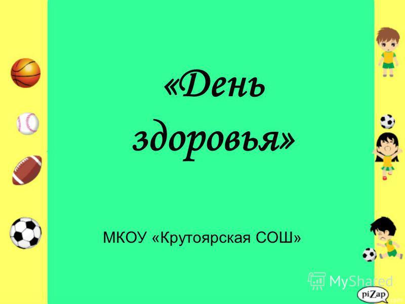 «День здоровья» МКОУ «Крутоярская СОШ»