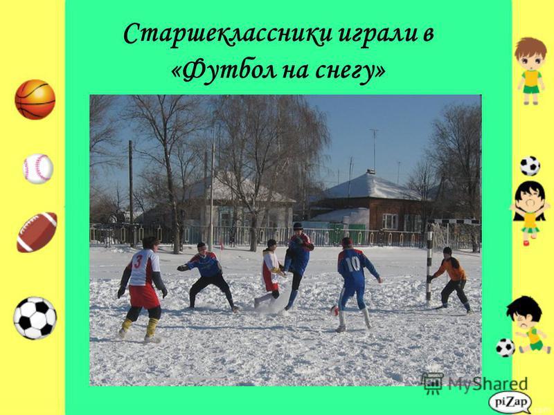 Старшеклассники играли в «Футбол на снегу»