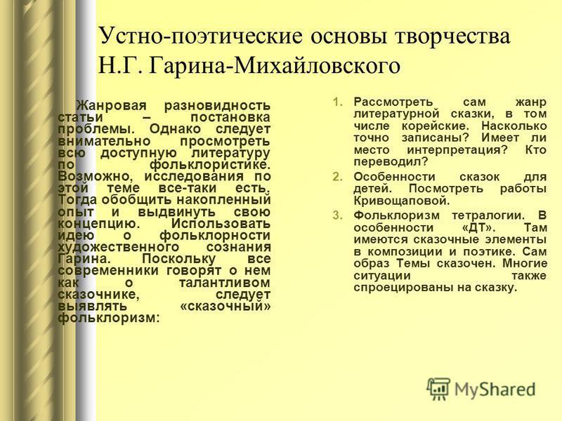 Устно-поэтические основы творчества Н.Г. Гарина-Михайловского Жанровая разновидность статьи – постановка проблемы. Однако следует внимательно просмотреть всю доступную литературу по фольклористике. Возможно, исследования по этой теме все-таки есть. Т