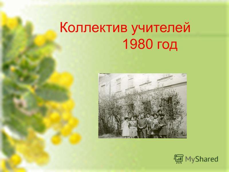 Коллектив учителей 1980 год