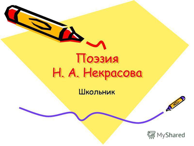 Поэзия Н. А. Некрасова Школьник