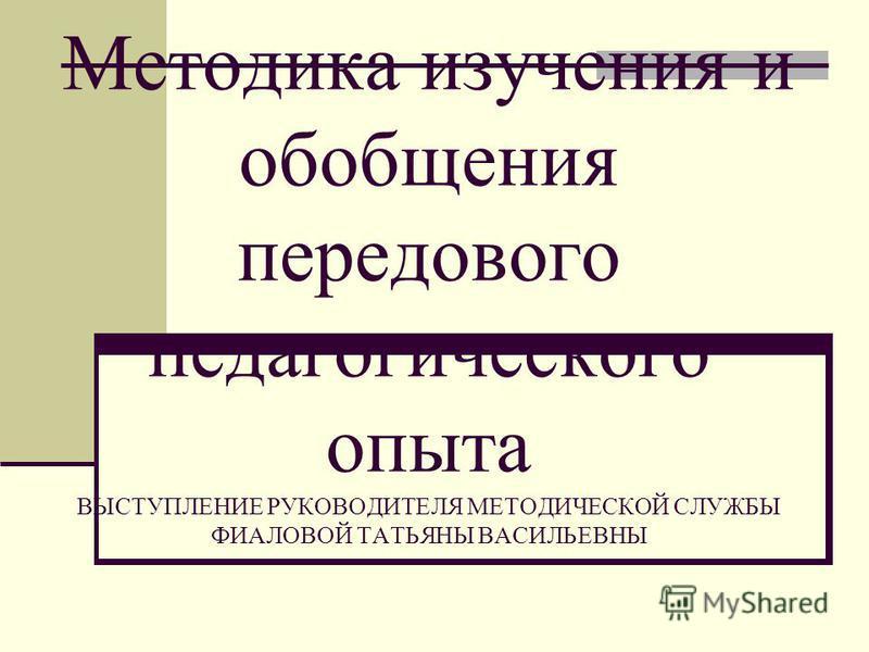 Методика изучения и обобщения