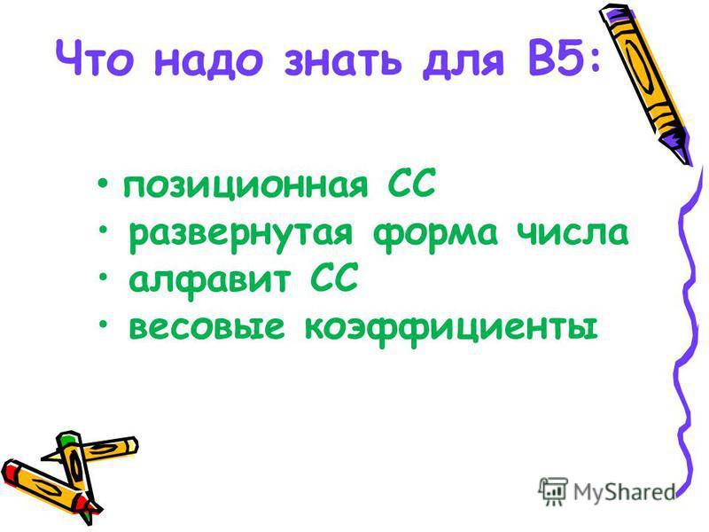 Что надо знать для В5: позиционная СС развернутая форма числа алфавит СС весовые коэффициенты