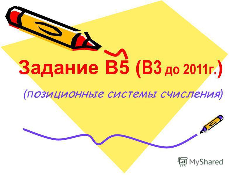 Задание В5 ( В3 до 2011 г. ) (позиционные системы счисления )