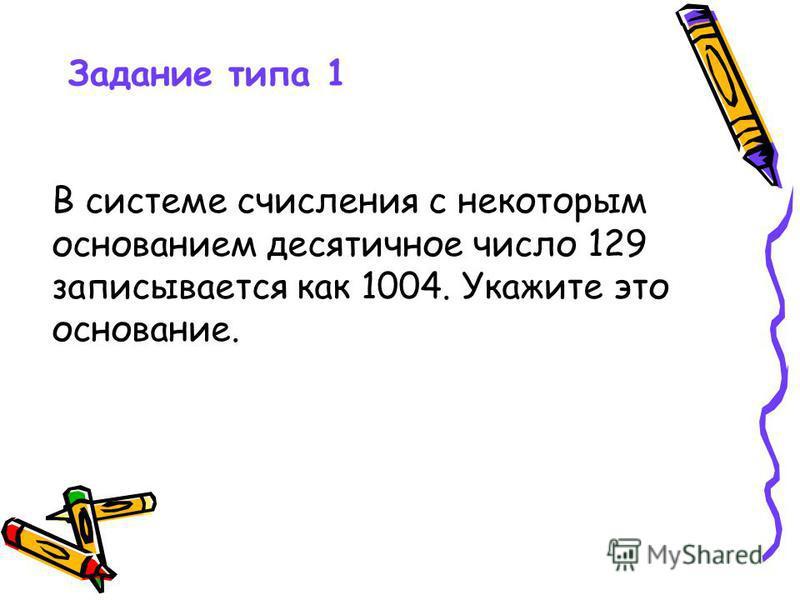 Задание типа 1 В системе счисления с некоторым основанием десятичное число 129 записывается как 1004. Укажите это основание.