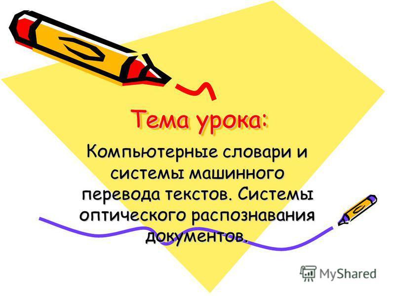 Тема урока: Компьютерные словари и системы машинного перевода текстов. Системы оптического распознавания документов.