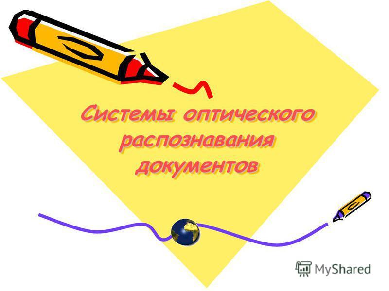 Системы оптического распознавания документов Системы оптического распознавания документов