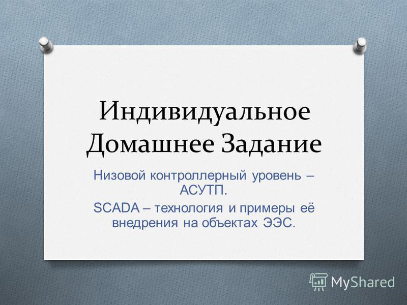 Индивидуальное Домашнее Задание Низовой контроллерный уровень – АСУТП. SCADA – технология и примеры её внедрения на объектах ЭЭС.
