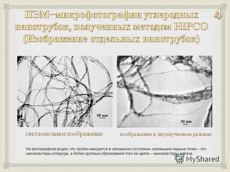 светлопольное изображение изображение в двухпучковом режиме На фотографиях видно, что трубки находятся в связанном состоянии, маленькие черные точки – это нанокластеры углерода, а более крупные образования того же цвета – нанокластеры железа