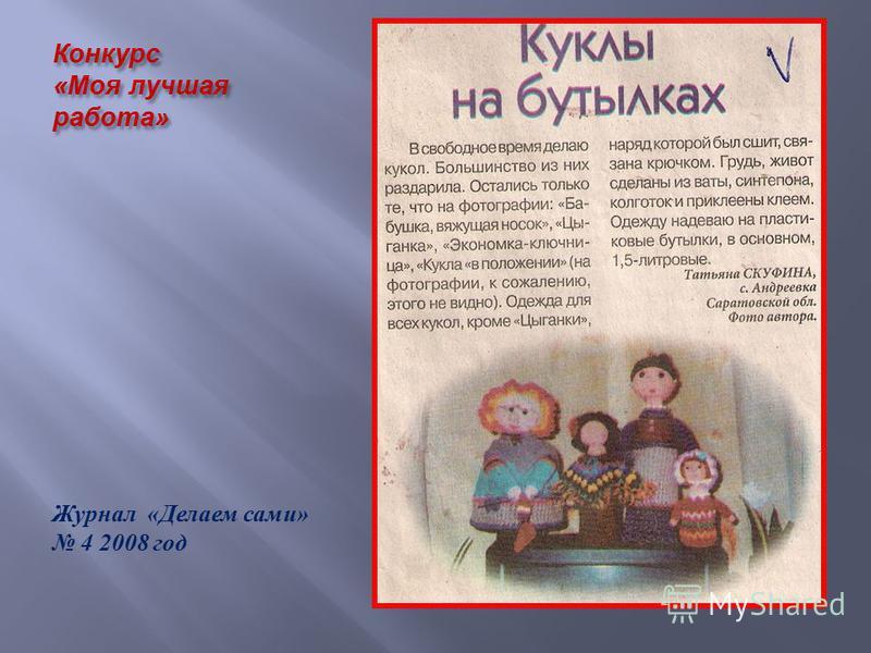 Конкурс « Моя лучшая работа » Журнал « Делаем сами » 4 2008 год