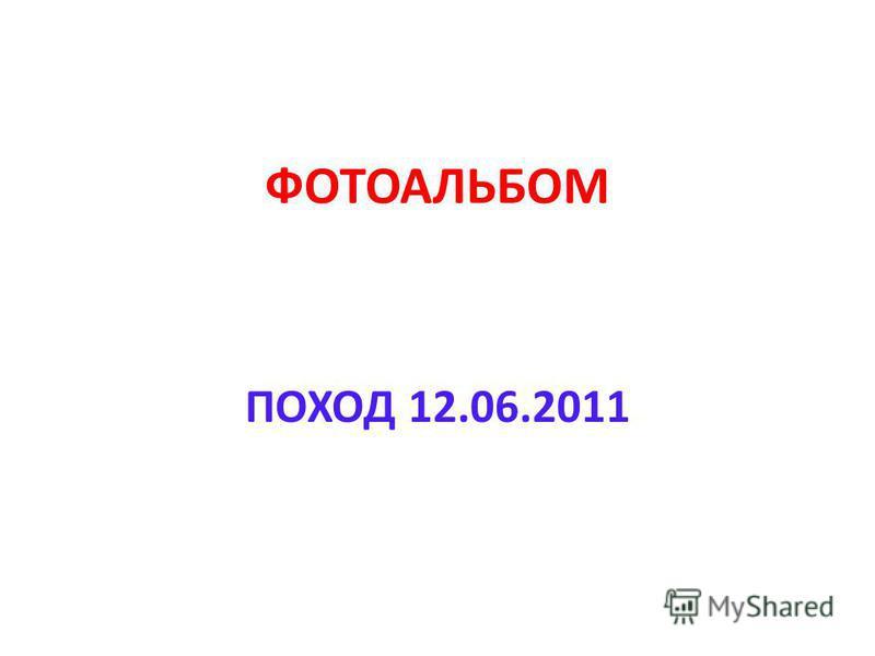 ФОТОАЛЬБОМ ПОХОД 12.06.2011