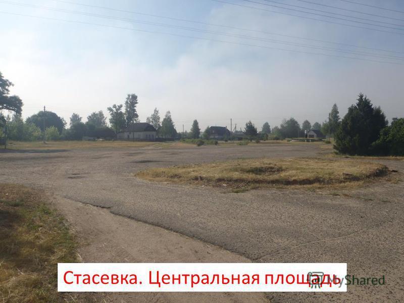 Стасевка. Центральная площадь