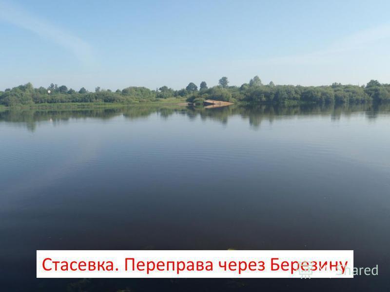 Стасевка. Переправа через Березину
