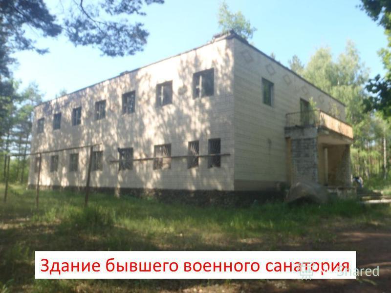 Здание бывшего военного санатория