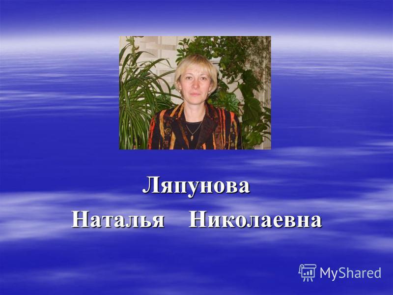 Ляпунова Наталья Николаевна