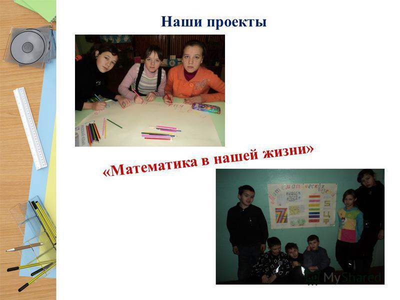 Наши проекты «Математика в нашей жизни»