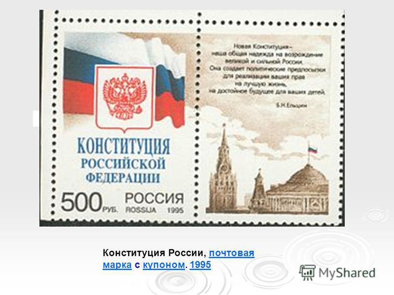 Конституция России, почтовая марка с купоном. 1995 почтовая марка купоном 1995