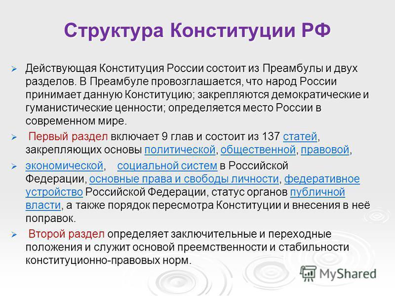 Структура Конституции РФ Действующая Конституция России состоит из Преамбулы и двух разделов. В Преамбуле провозглашается, что народ России принимает данную Конституцию; закрепляются демократические и гуманистические ценности; определяется место Росс