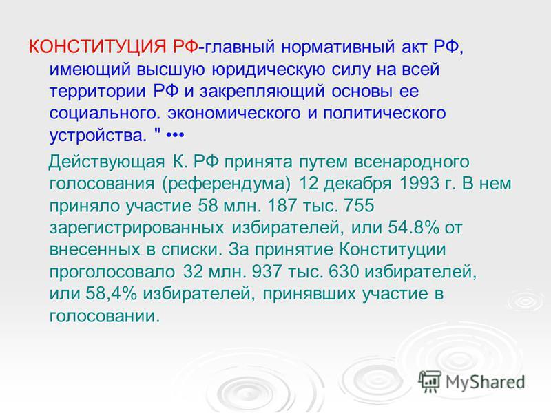 КОНСТИТУЦИЯ РФ-главный нормативный акт РФ, имеющий высшую юридическую силу на всей территории РФ и закрепляющий основы ее социального. экономического и политического устройства.