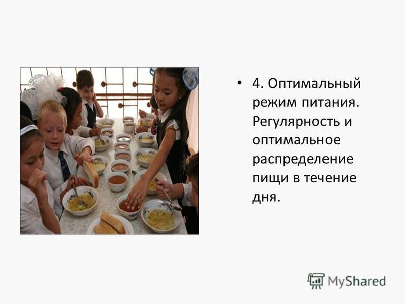 4. Оптимальный режим питания. Регулярность и оптимальное распределение пищи в течение дня.