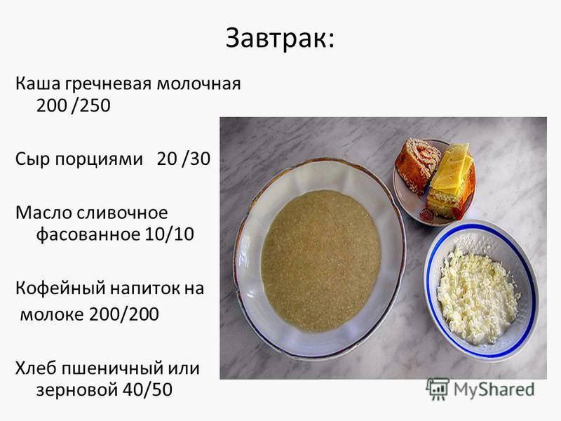 Завтрак: Каша гречневая молочная 200 /250 Сыр порциями 20 /30 Масло сливочное фасованное 10/10 Кофейный напиток на молоке 200/200 Хлеб пшеничный или зерновой 40/50