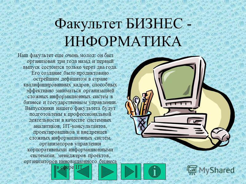Факультет СОЦИОЛОГИЯ Факультет социологии Государственного университета - Высшей школы экономики является одним из ведущих в России центров подготовки высококвалифицированных специалистов- социологов, отвечающих самым высоким требованиям рынка труда.