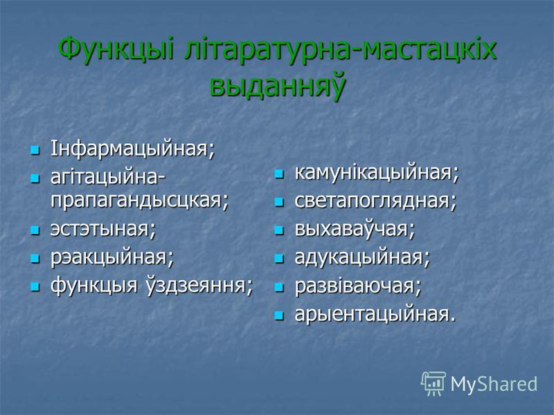 Функцыі літаратурна-мастацкіх выданняў Інфармацыйная; Інфармацыйная; агітацыйна- прапагандысцкая; агітацыйна- прапагандысцкая; эстэтыная; эстэтыная; рэакцыйная; рэакцыйная; функцыя ўздзеяння; функцыя ўздзеяння; камунікацыйная; камунікацыйная; светапо