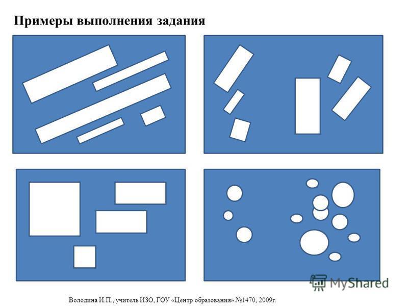 Примеры выполнения задания Володина И.П., учитель ИЗО, ГОУ «Центр образования» 1470, 2009 г.