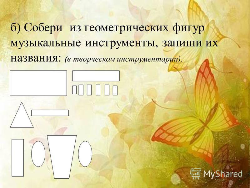 б) Собери из геометрических фигур музыкальные инструменты, запиши их названия: (в творческом инструментарии).