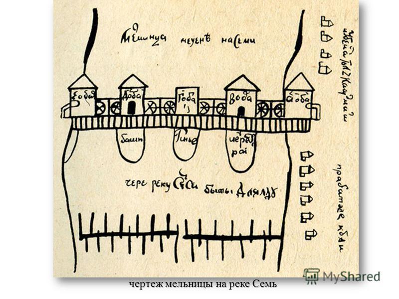 чертеж мельницы на реке Семь