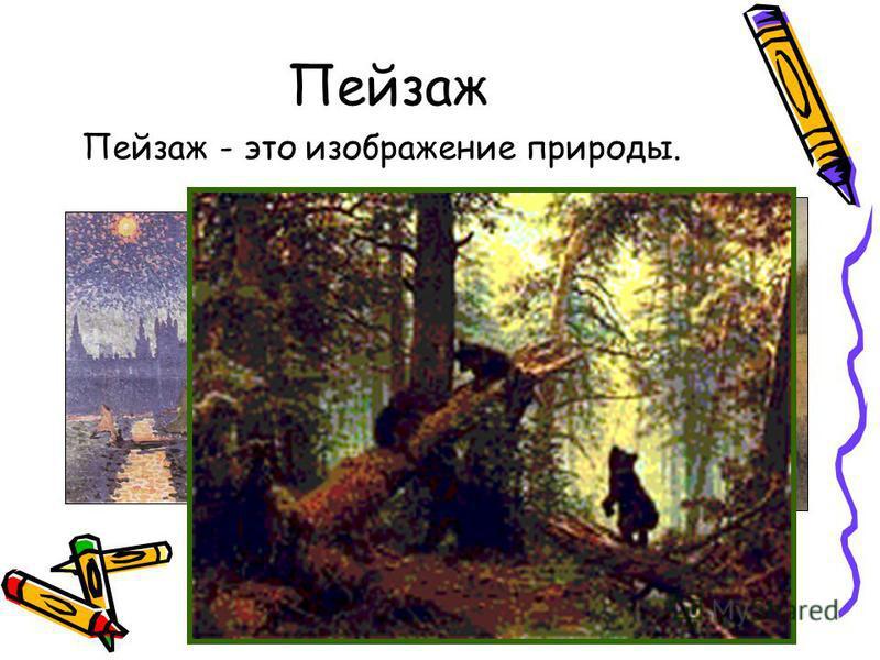 Пейзаж Пейзаж - это изображение природы..
