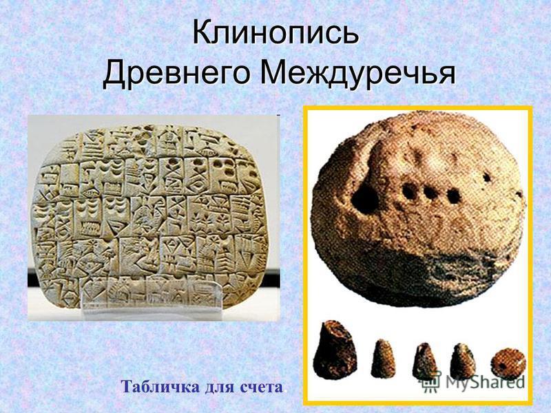 Клинопись Древнего Междуречья Табличка для счета.