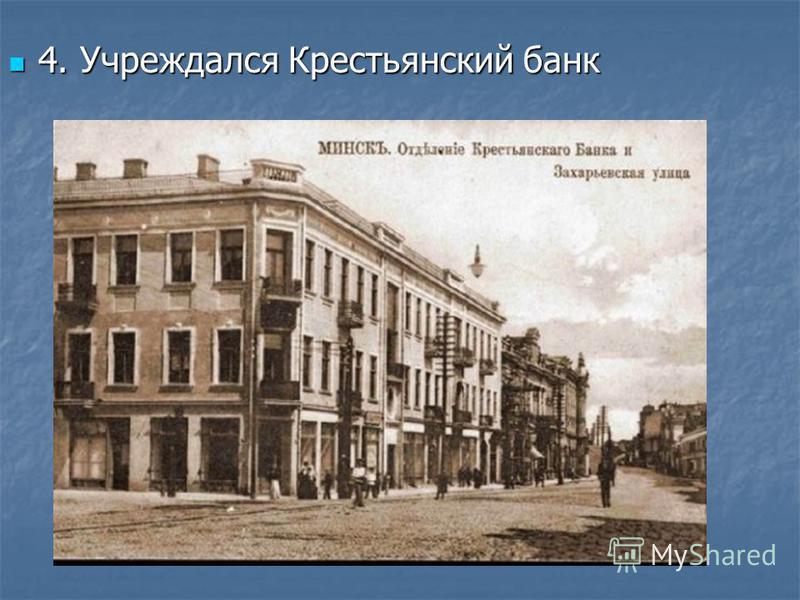 4. Учреждался Крестьянский банк
