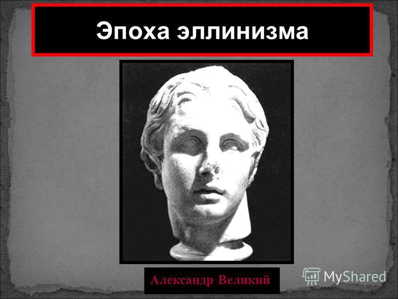 Эпоха эллинизма Александр Великий