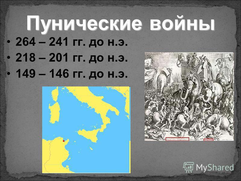 Пунические войны 264 – 241 гг. до н.э. 218 – 201 гг. до н.э. 149 – 146 гг. до н.э.