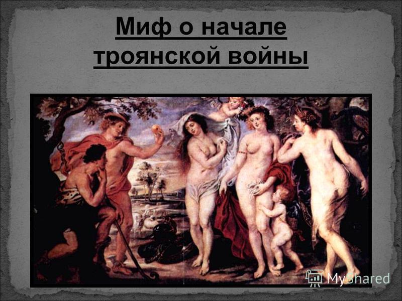 Миф о начале троянской войны