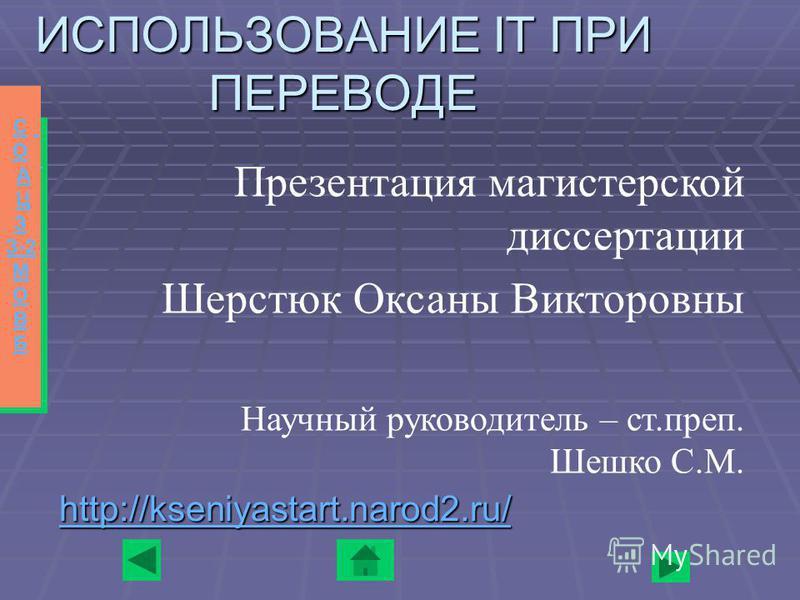 ТАЦОГРНПСТАЦОГРНПС ИСПОЛЬЗОВАНИЕ IT ПРИ ПЕРЕВОДЕ http://kseniyastart.narod2.ru/ http://kseniyastart.narod2.ru/http://kseniyastart.narod2.ru/ Презентация магистерской диссертации Шерстюк Оксаны Викторовны Научный руководитель – ст.преп. Шешко С.М. С О