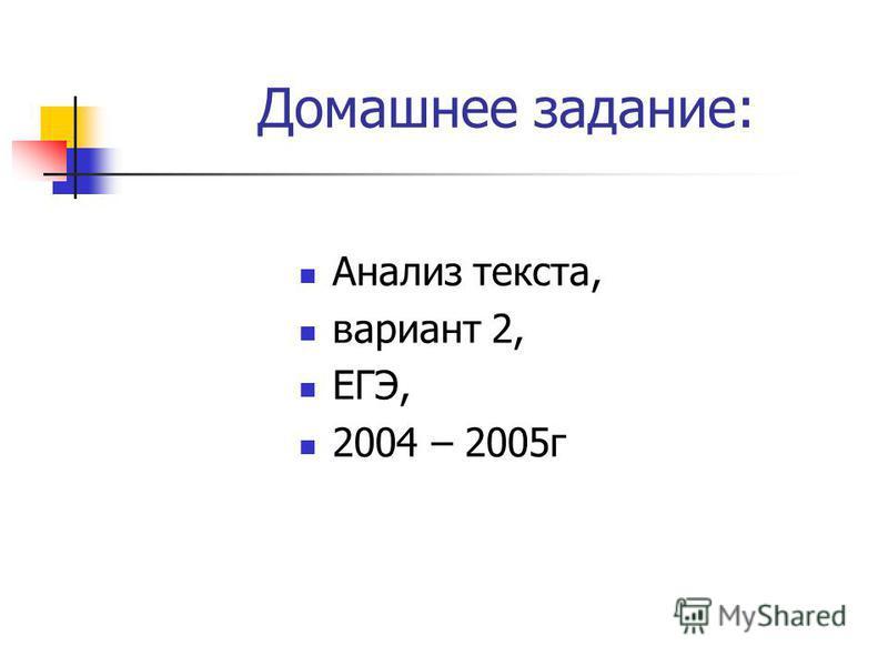 Домашнее задание: Анализ текста, вариант 2, ЕГЭ, 2004 – 2005 г